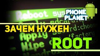 видео Зачем нужен root на андроид