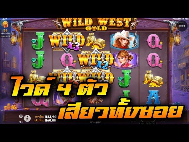 #Luckyniki : Wild West Gold 2 ไม้เน้นๆ 3 นาทีเงินหมื่น !!!!
