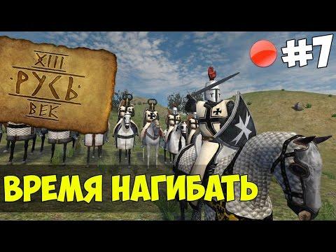 Обзор игры Русь 13 век