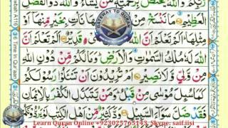 Reading Holy Quran Part 10 Al-Baqara ayat 103-114 Para 1