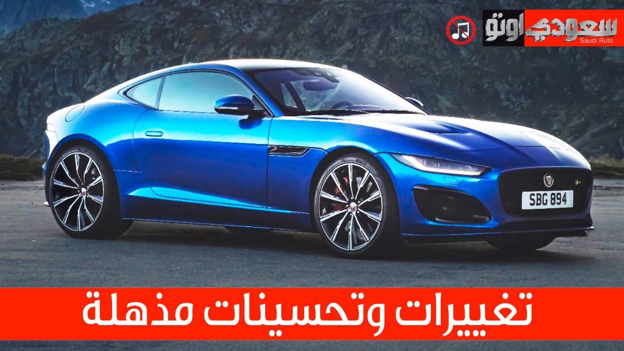 2021 Jaguar F-Type جاكوار اف تايب 2021   سعودي أوتو - YouTube