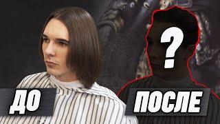 Длинная прическа VS Короткая прическа Как преображается лицо в зависимости от длины волос