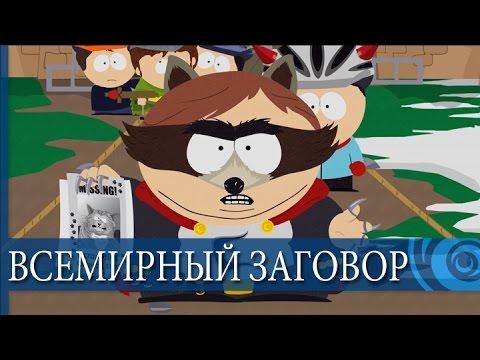 Новый трейлер South Park: The Fracture But Whole – Всемирный заговор