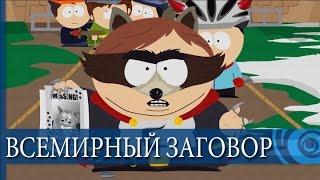 South Park: The Fracture But Whole – Всемирный заговор [RU]