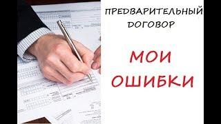 видео Предварительный договор купли-продажи квартиры с задатком