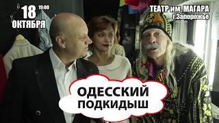 приглашение: Одесский Подкидыш, 18.10.2017, Запорожье (Театр