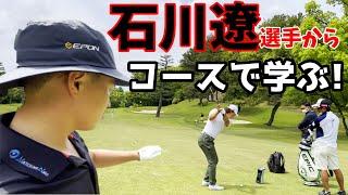 コースで学ぶ!石川遼選手から聞いちゃいました!【ゴルフラウンド】