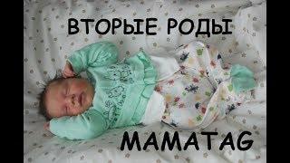 MAMATAG: Вторые роды. Чуть не родила в приемном отделении!