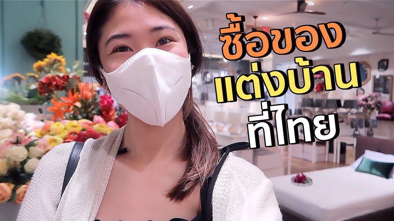 ช่วยแม่ช้อปของแต่งบ้านที่ไทย | #สตีเฟ่นโอป้า