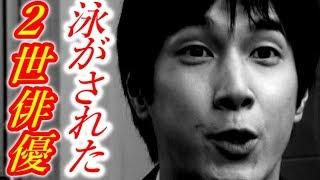【衝撃速報】橋爪遼が覚せい剤で逮捕www気になる影響力は… チャンネル登...