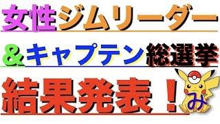 【発表】女性ジムリーダー&キャプテン総選挙【ポケモンミリオン屋】