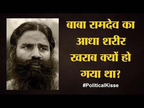 राम किशन के बाबा रामदेव बनने की अंदर की कहानी | Part 1 | Political Kisse | Baba Ramdev | Patanjali