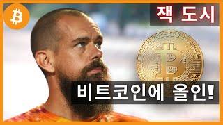 스퀘어 CEO의 B Word 컨퍼런스 주요 발언 (Feat. 잭 도시)