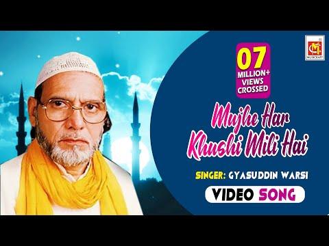 Mujhe Har Khushi Mili Hai || Gyasuddin Warsi || Video Qawwali || Musicraft