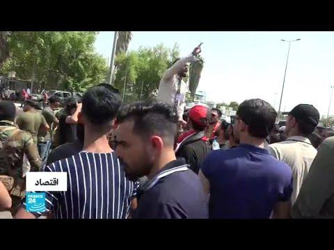 وقفات احتجاجية لخريجي الجامعات والمحاضرين والموظفين في العراق..ما السبب؟  - 15:54-2019 / 9 / 18