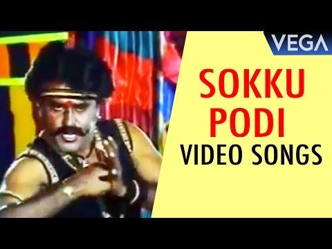 Sokku Podi Video Songs | Maaveeran Tamil Movie | Rajinikanth | Ambika