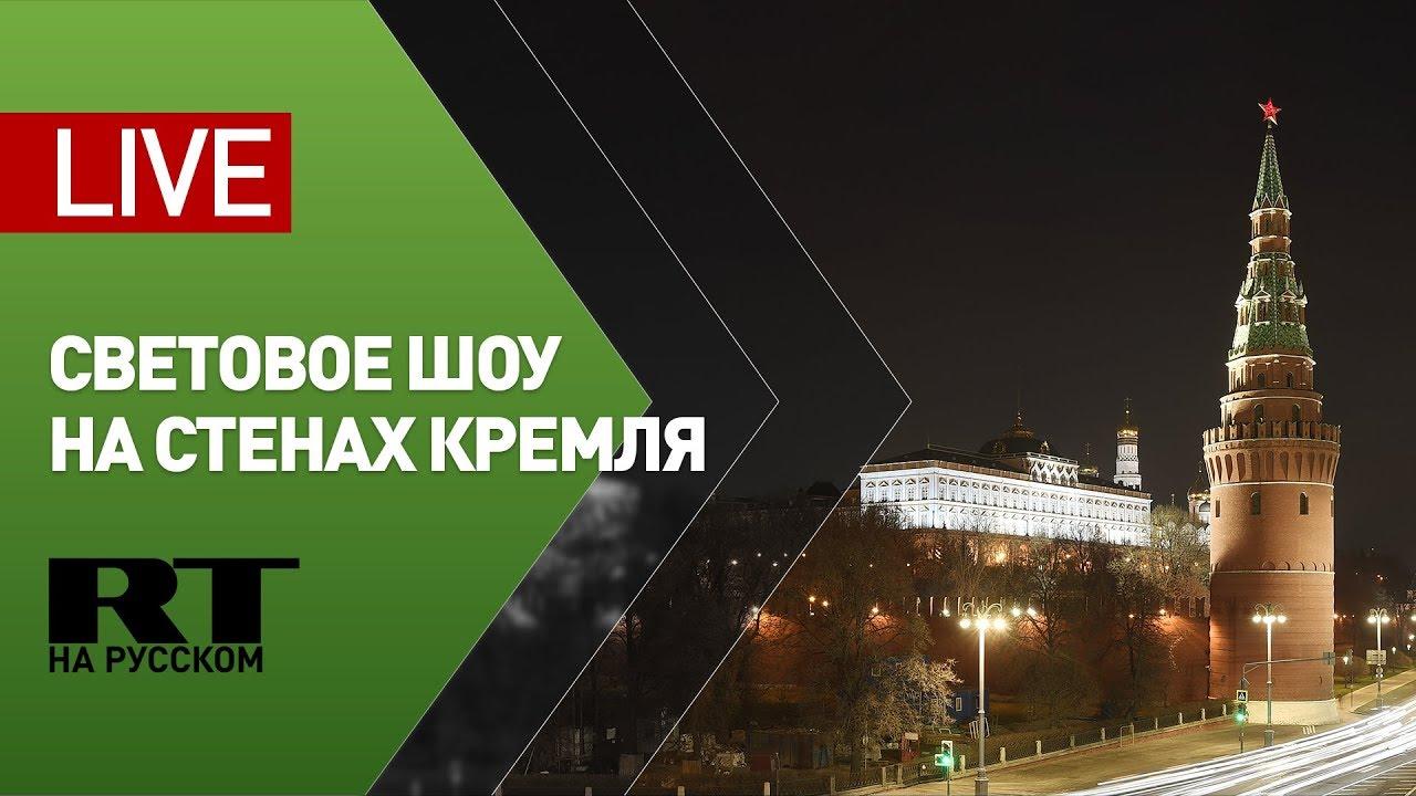 Световое шоу в честь Дня России на стенах Московского Кремля