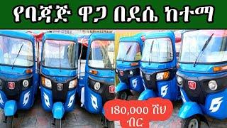 ethiopia-bajaj-price-in-dessie