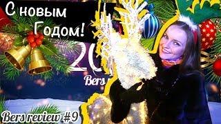 С новым годом вас, мои дорогие подписчики!