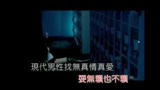 男歡女愛 ~ 謝金燕 KTV