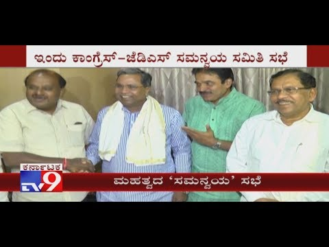 Cong-JDS Coordination Committee Meeting to be Held Today, Siddaramaiah to Chair the Event