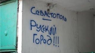 Выступление Путина о вхождении Крыма и Севастополя в состав России, 18 марта 2014