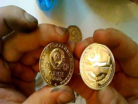 Как почистить монеты до блеска 2 копейки 1817 цена
