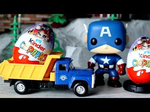 Супергерой. Киндер сюрпризы - Суперсемейка. Видео с игрушками для детей