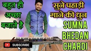 Sumna bhedan chardi Latest Himachali song