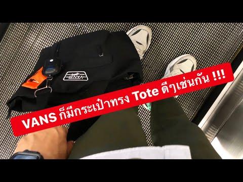MARTINPHU : VANS ก็มีกระเป๋าทรง Tote ดีๆเช่นกัน (398)