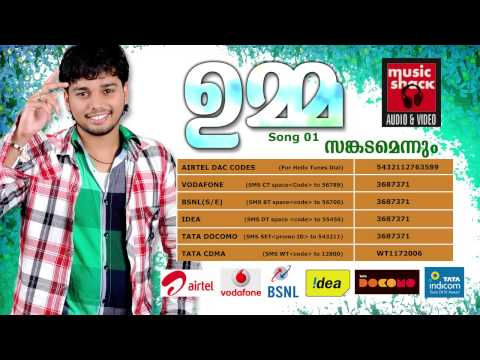 Thanseer Koothuparamba Album 2014 New Mappila Album Song - Sangadamennum - Umma