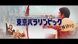 『東京パラリンピック 愛と栄光の祭典』予告
