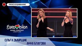 Ольга Змурщик и Анна Благова - Ты мне не нужен