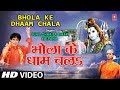 Bhola Ke Dhaam Chala Bhojpuri Shiv Bhajan [Full Video Song] I Shiv Ji Baswa Pe Sawar