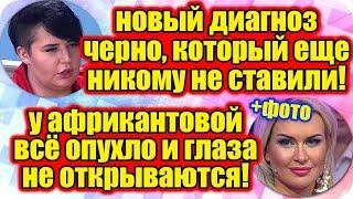 Дом 2 Новости ♡ Раньше Эфира 8 июня 2019 (8.06.2019).