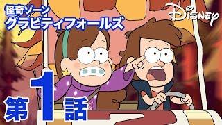 「怪奇ゾーン グラビティフォールズ」 本編_第1話 thumbnail