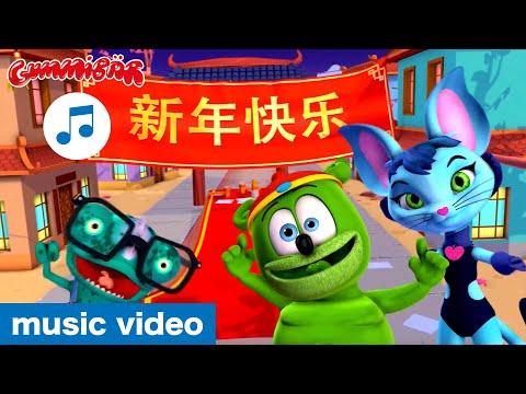 Happy Chinese New Year! - 新年快乐 - Gummibär - Lunar New Year 2020