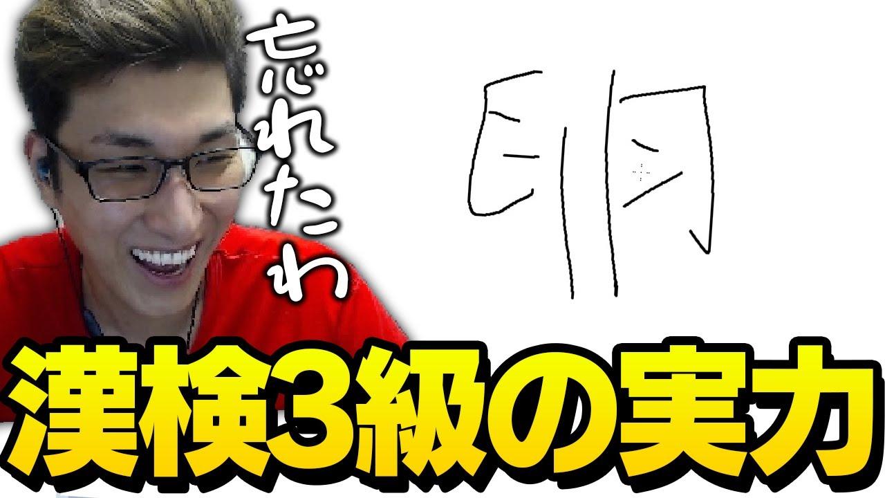 【漢検3級】漢字テストバトルに挑んだ結果、スタヌの漢字力に一同騒然する【AION】