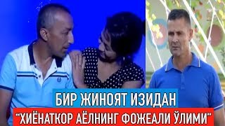 """Бир жиноят изидан: """"Хиёнаткор хотиннинг фожеали ўлими жинояти"""""""