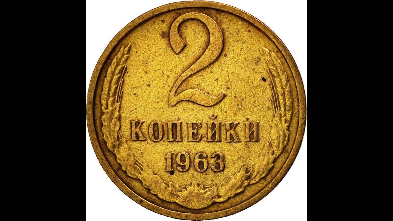 2 копейки 1963 стоимость 2 рублей 2001 года с гагариным
