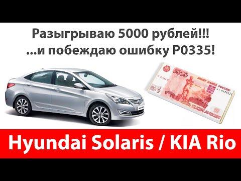 Р0335 ошибка на Hyundai Solaris / KIA Rio - что делать и как убрать? + БОНУС на 5000 рублей!