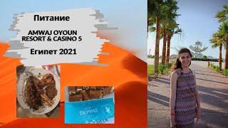 Чем кормят в отеле AMWAJ OYOUN RESORT CASINO 5 2021 Египет Шарм эль Шейх