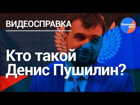Денис Пушилин#5: экономист,
