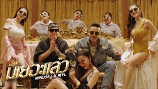 มีเยอะแล้ว - Double P (Mindset x MVL) [Official MV]
