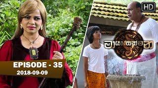 Maya Sakmana | Episode 35 | 2018-09-09 Thumbnail
