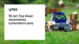 15 лет Top Gear: экономика культового шоу