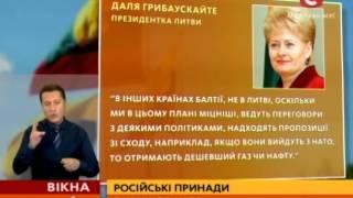 Росія пропонує балтійським країнам дешевий газ за вихід з НАТО - Вікна-новини - 23.06.2014