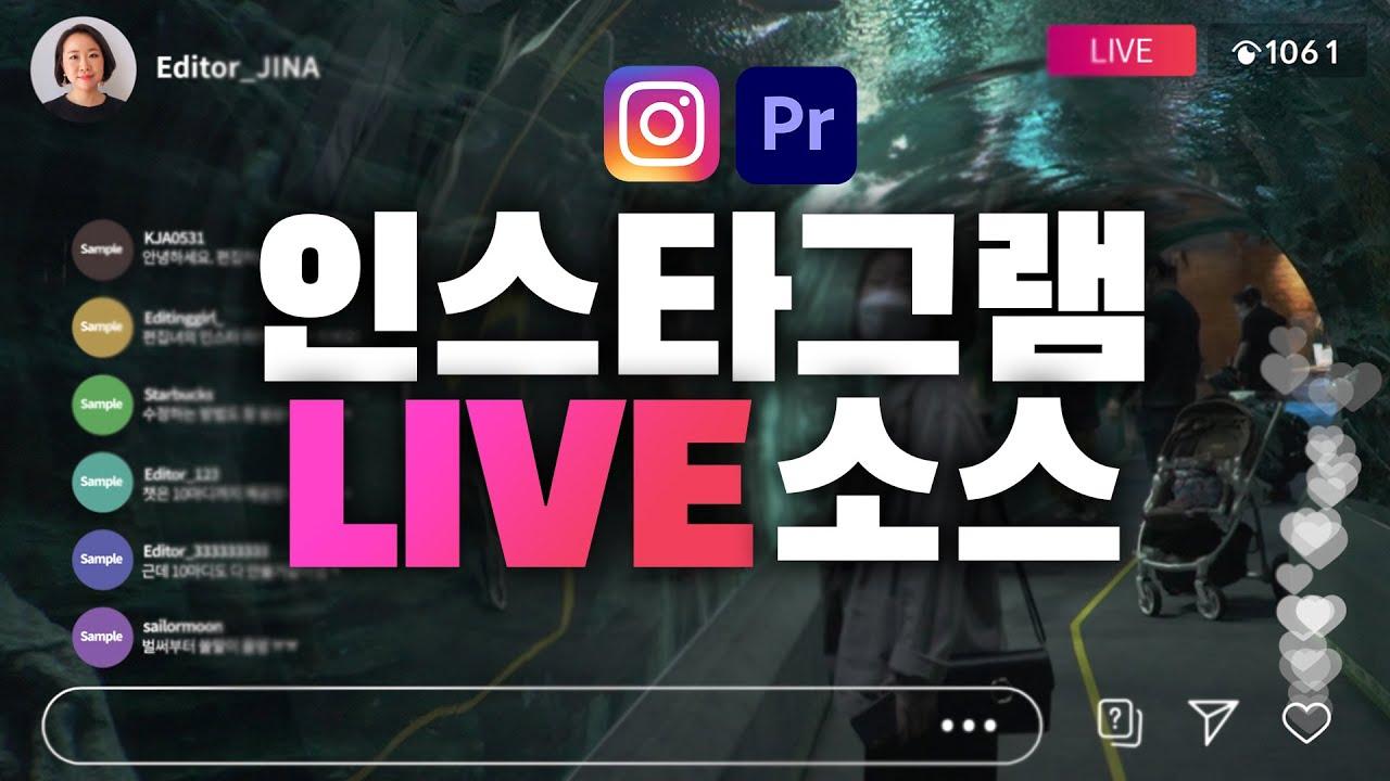 프리미어프로로 인스타그램 라이브 효과 만들어보쟈! [편집하는여자] Premiere Pro Instagram Live Effect