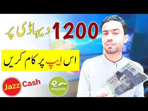 How to earn money online from app in urud - online earning new app 2021 - Earn Money