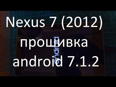 Nexus 7(2012) прошивка супер шустрика Android 7.1.2